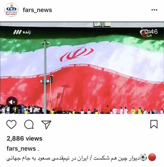 """""""迈向俄罗斯世界杯 中国也向伊朗屈服了 """""""