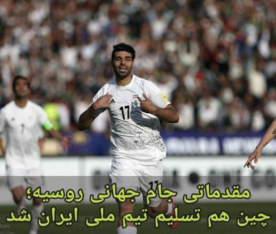 """""""伊朗距离世界杯又近了一步"""""""
