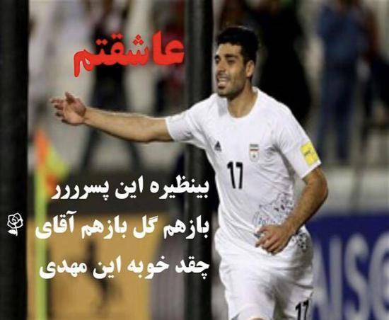 """""""我们的骄傲Mehdi Taremi进了伊朗队的第一个球!!"""""""