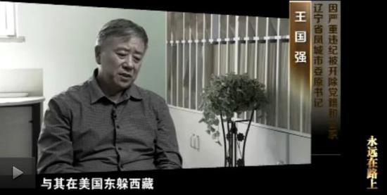辽宁省凤城市委原书记王国强。视频截图