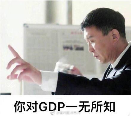 本darkom要守护达康书记的GDP,顺便表白我们傻白甜,背锅侠的达达。
