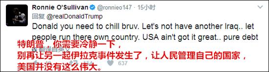 奥沙利文甚至认为所有人都该抵制美国。