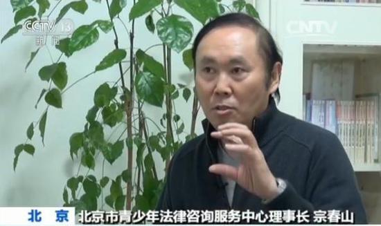北京市青少年法律与心理咨询服务中心理事长宗春山