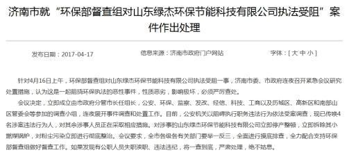 济南市政府官方网站截图。
