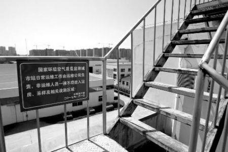 阎良监测站楼顶上悬挂着环保部的警示牌。