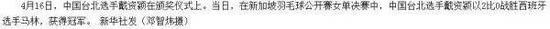 """此外,对今年2月的亚冬会,新华社在报道介绍台方选手和代表队时,也都一律使用了""""中国台北""""。"""