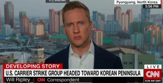 4月9日CNN一本正经的报道,美国航母打击大队北上朝鲜半岛