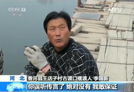 香河县王店子村古渡口摆渡人李国新:你误听传言了,绝对没有,我敢保证。