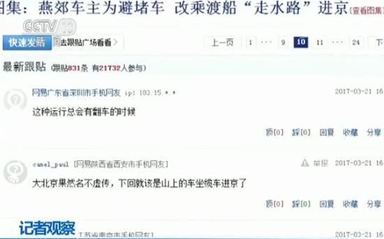 燕郊居民:开车进京上班 堵!