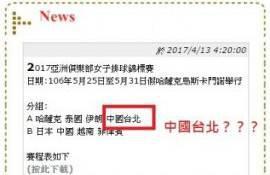 """湾排球协会在官网中自称""""中国台北""""代表队,被绿营媒体斥""""自我矮化""""。(图片源自台媒)"""