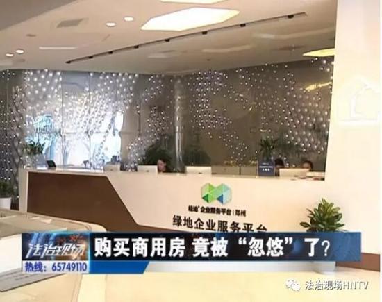 昨天上午,记者和商先生一起,来到河南绿地广场置业发展有限公司售楼部。