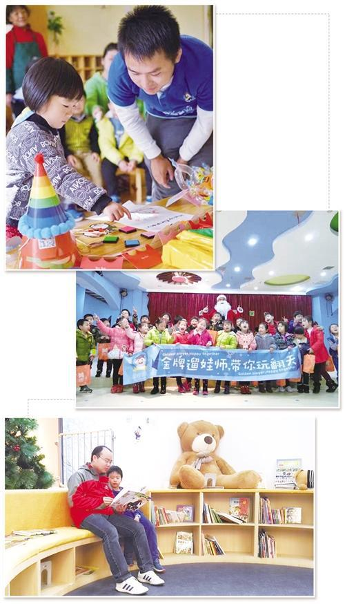 遛娃师其实就是亲子活动的带队导师。金牌遛娃师郑炜正在陪孩子做手工。
