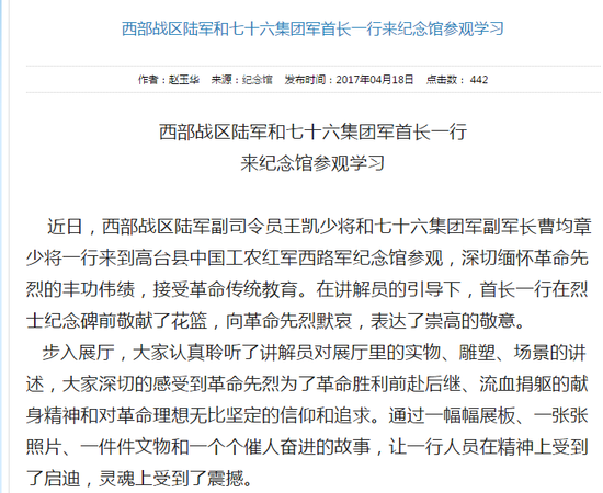 甘肃高台网消息截图