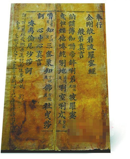 中山图书馆收藏的南宋《金刚经》孤本。(图据《南方都市报》)
