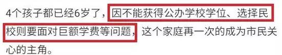 """据《羊城晚报》,2012年,""""上屋社区一民办幼儿园伸出援手,免费接收了4胞胎""""。"""