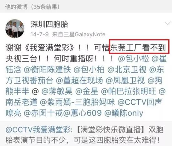 """疑似蒋受廉的一位朋友也曾在微博恭喜其""""深圳梦,梦想成真!"""""""