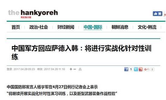 ▲图为韩国民族日报的截图