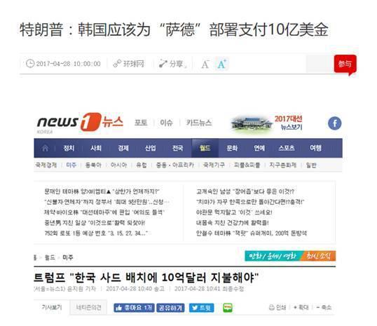 结果,异常尴尬的韩国官方只好回应说:不,这钱还是应该美国掏…