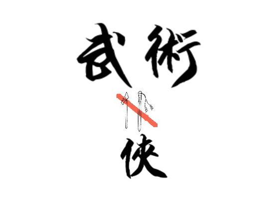 新华社北京5月3日电 题:中国技击不是武侠小说