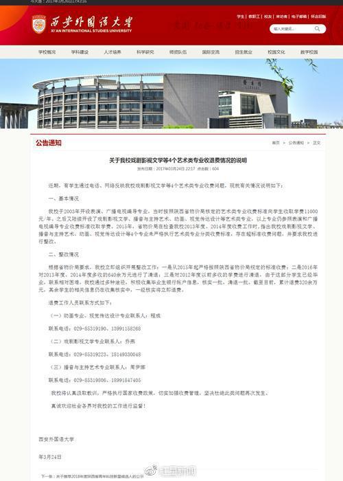 西安外国语大学发布退费公告