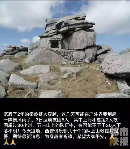 随后这一消息,记者在陕西秦岭应急救援中心得到了证实。