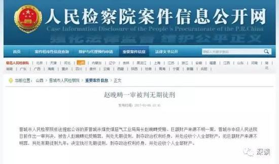 晋城市煤炭煤层气工业局原党组书记、局长赵晚畴,不仅自己受贿敛财,为藏匿赃款,还把侄子和俩外甥给害了。