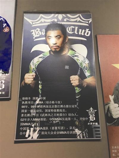 徐晓冬挂在拳馆外的海报,称自己为国家特级教练