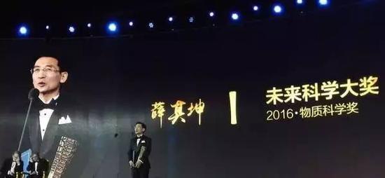 薛其坤获得'未来科学大奖'
