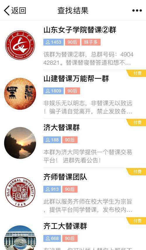 """在QQ上以""""替课""""为关键词搜索,仅驻济高校替课群就近20个"""