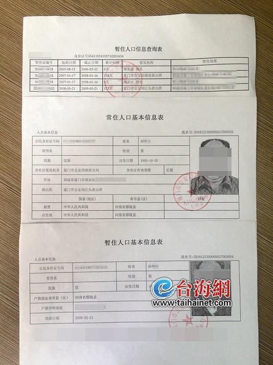 孙某生被曝有两个身份证号码