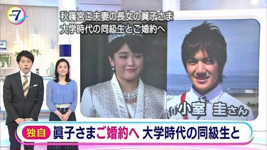现年25岁的真子公主宣布婚讯,要嫁给大学同学小室圭
