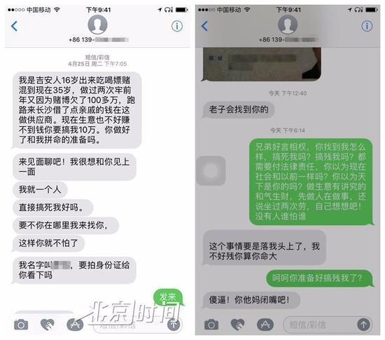 胡迪举报售假后收到威胁短信。受访者提供