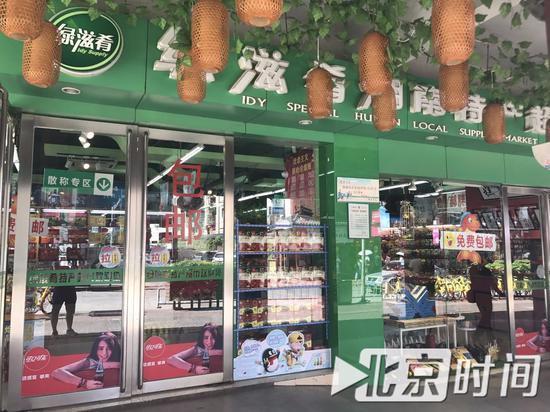长沙坡子街绿滋肴超市。图/肖鹏