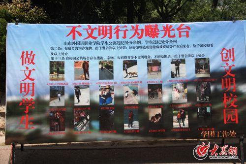 另一個曝光台展板發布了21張照片,其中涉及大學生情侶擁吻或牽手的照片有7張。