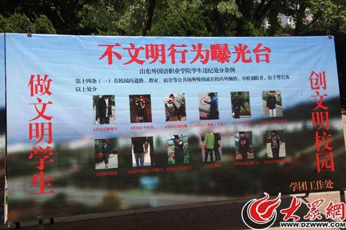 在山東外國語職業學院校園內,一個曝光台展板發布了11張照片,集中曝光了部分學生在校園內隨意吸煙的不文明行為。