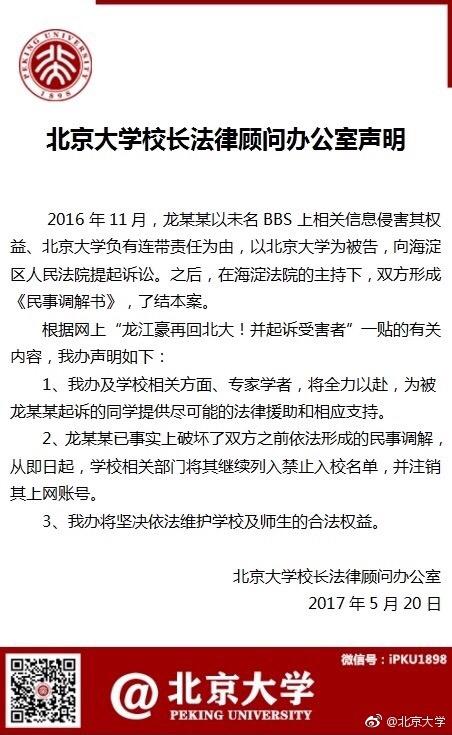北京大学校长法律顾问办公室刚刚发布的声明:
