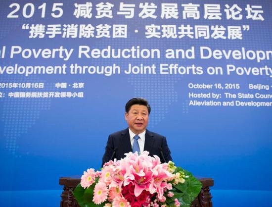 【扶贫足迹】2015年10月16日,在2015减贫与发展高层论坛上,习近平总书记向各国宾客坦露了这一段心声——
