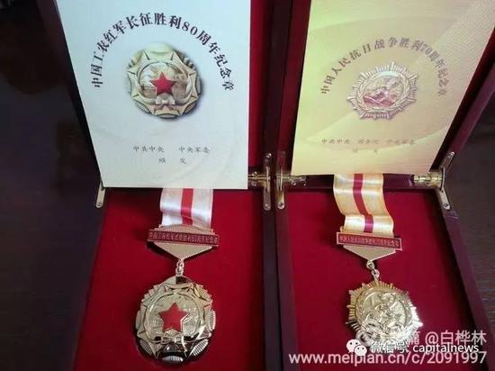 中央军委颁发给姚子健的勋章