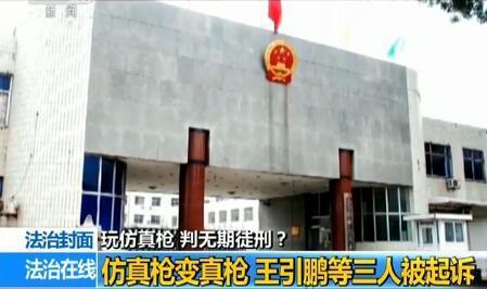 案件侦办结束,秦皇岛市人民检察院对王引鹏等三人提起公诉,2015年,秦皇岛市中级人民法院对该案开庭审理。