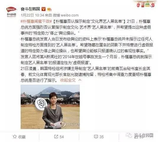 """随着""""崔顺实干政门""""爆发,韩国负责调查""""亲信干政""""事件的特别检察组也开始重新对""""文化界黑名单""""事件展开调查。"""