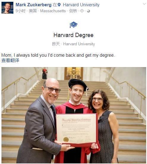 扎克伯格终于从哈佛毕业 励志演讲不忘秀恩爱万达娱乐