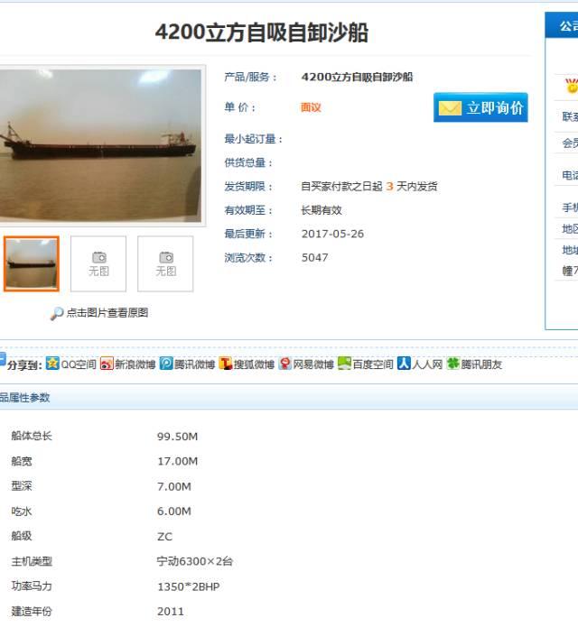 4200立方吸沙船,图片来源中国船舶网