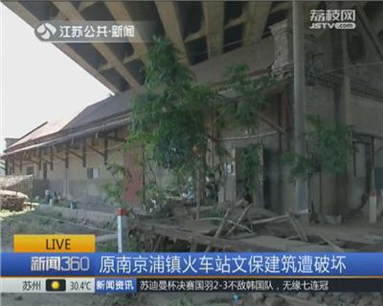 南京文物保护建筑遭电影剧组破坏已被?#22411;?#31435;案