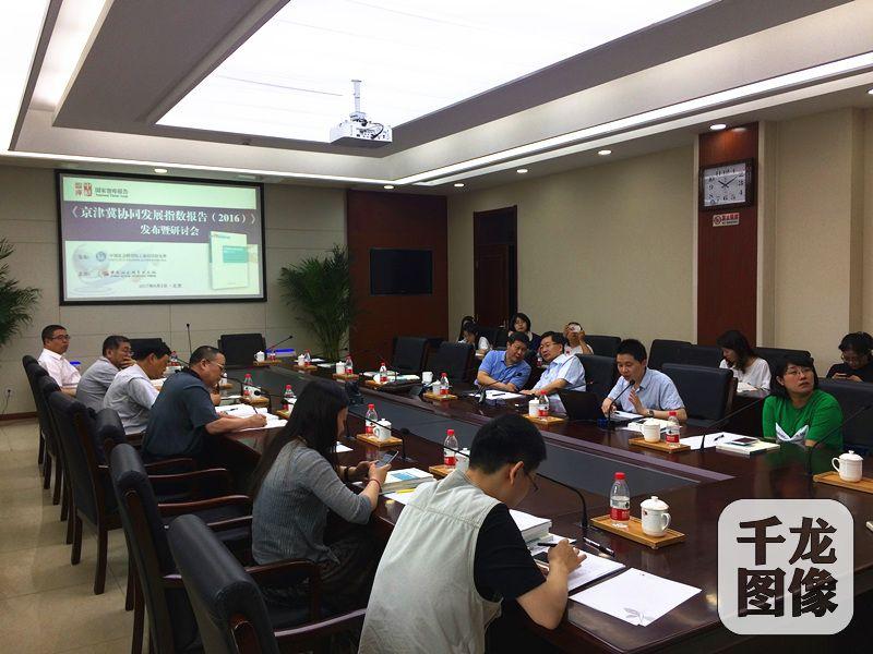 6月5日上午,中国社会科学出版社和中国社会科学院京津冀协同发展智库联合在京发布《京津冀协同发展指数报告(2016)》。图为该报告为发布会现场。千龙网记者于振华摄