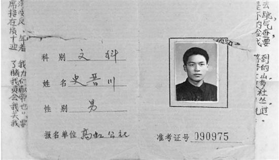 史晋川保存着当年的准考证