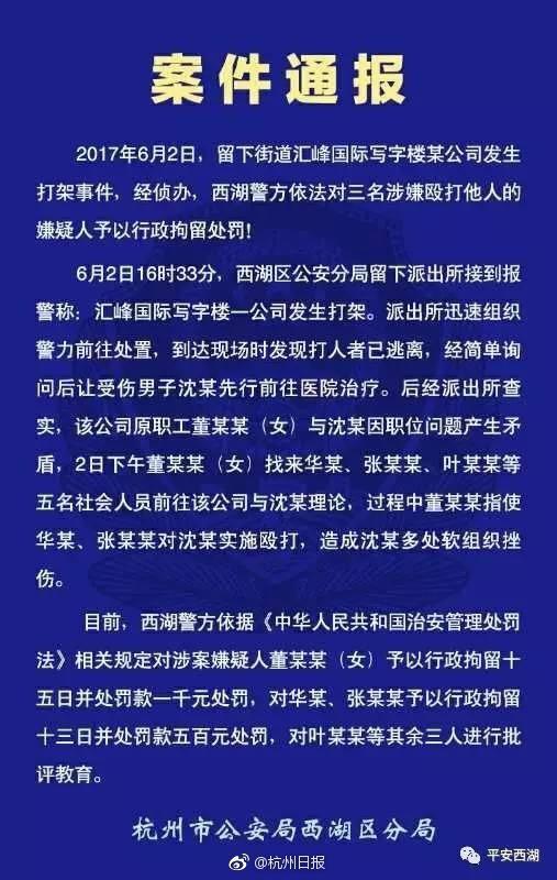 原标题:杭州名校女硕士被炒后找社会人员闯入公司殴打原同事
