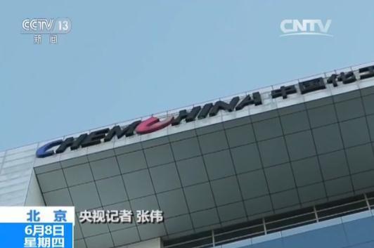 央视记者 张伟:截至目前,中国化工拥有先正达94.7%股份,这意为者中国化工跻身全球农化行业第一梯队。