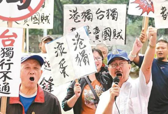 """台湾民众抗议""""港独滚蛋"""""""