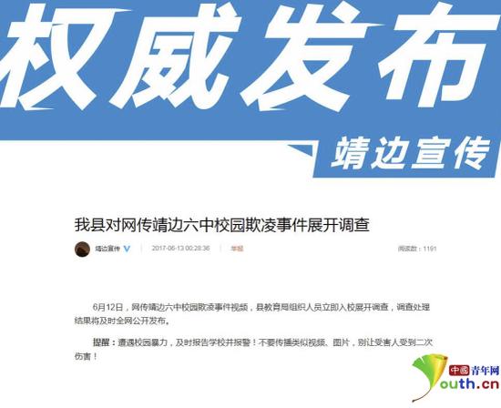 靖边县委宣传部微博截图