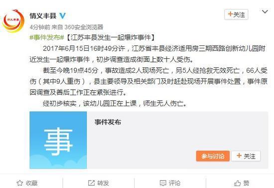 江苏丰县幼儿园爆炸事件致73人死伤师生无伤亡
